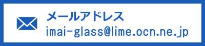 大阪で窓ガラスの修理