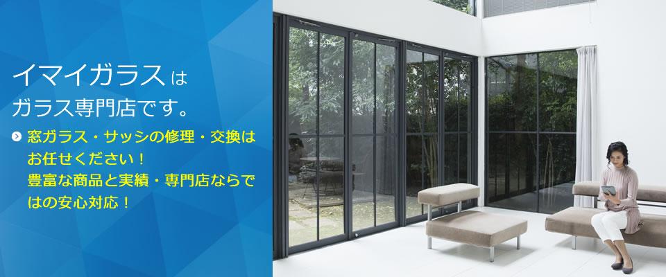 豊富な商品と実績の窓ガラス・サッシの修理・交換
