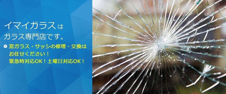 緊急対応可能の窓ガラス・サッシの修理・交換