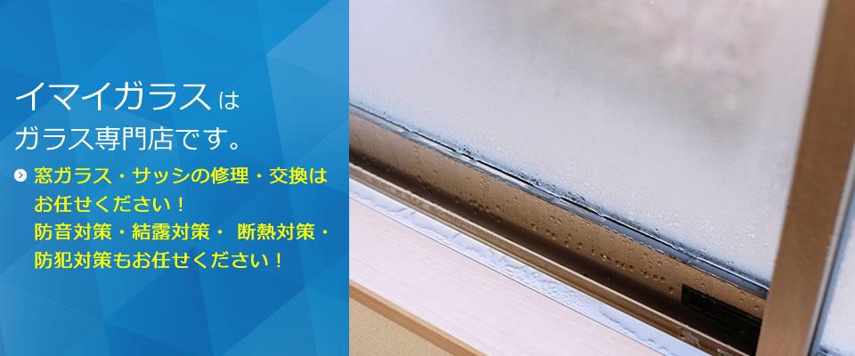 窓ガラス・サッシの修理・交換